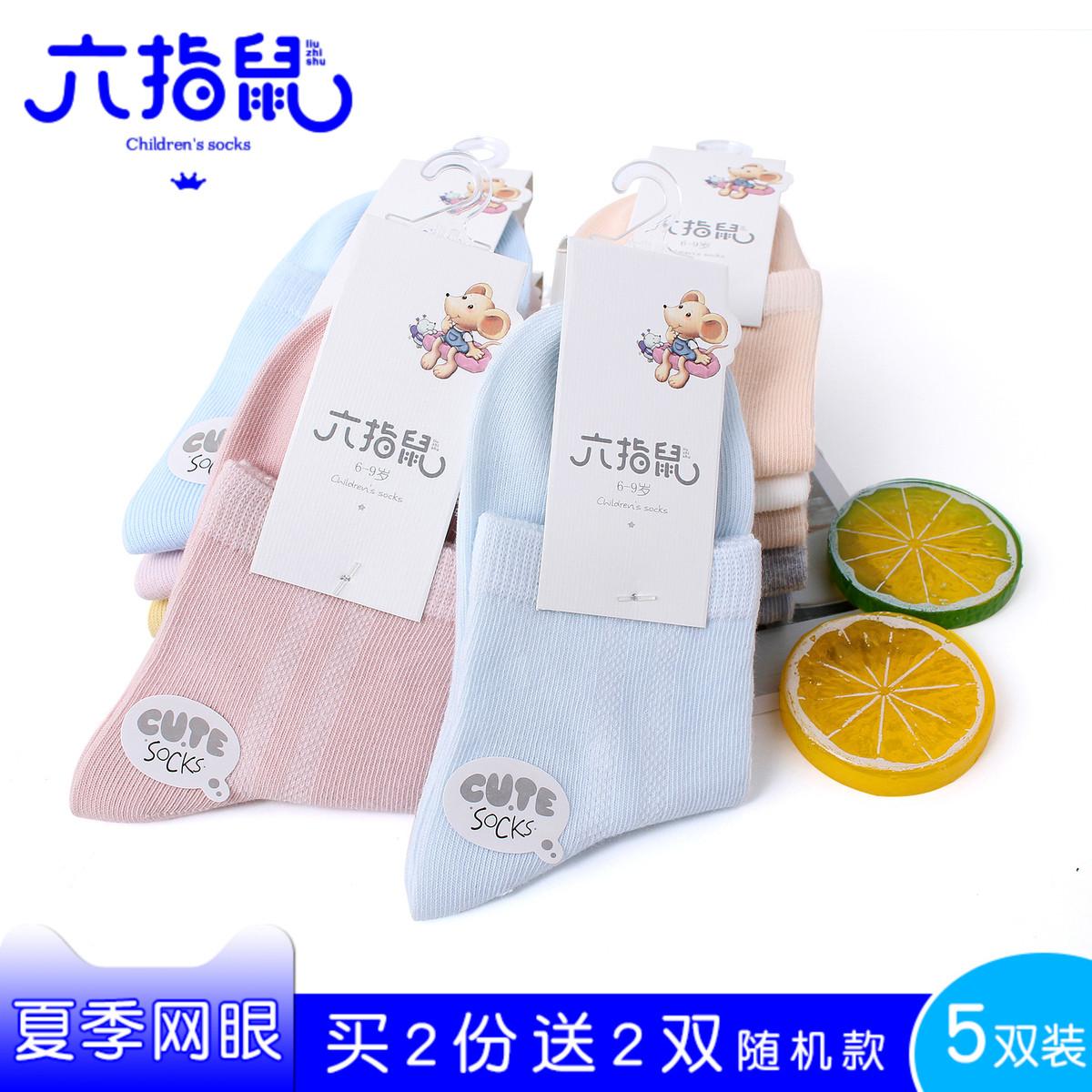六指鼠儿童袜子春夏季薄棉网眼中筒学生袜子白运动袜纯色纯棉袜子