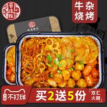 有厨易自热小火锅速食网红自煮自助懒人火锅不辣荤菜版即食麻辣烫
