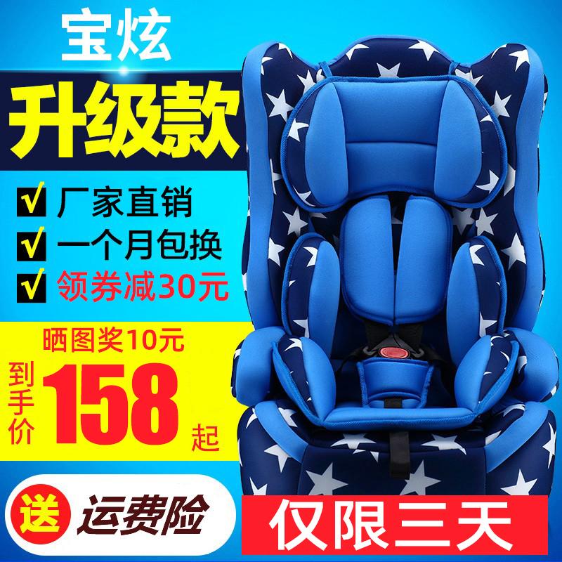 安全座椅汽车宝宝车载便携式isofix