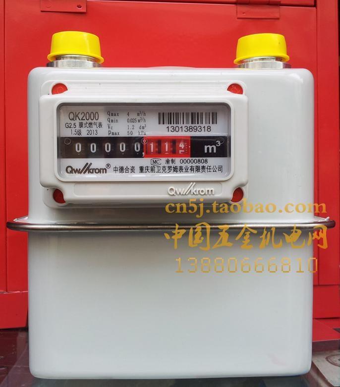 重庆前卫克罗姆家用膜式燃气表QK2000 G2.5/G4天然气表煤气表