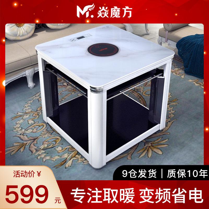 焱魔方取暖桌电暖桌家用电暖炉正方形电烤桌电炉四面取暖烤火桌子