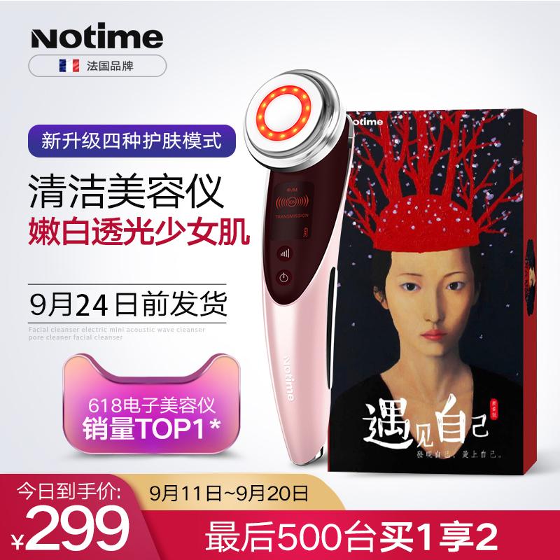 notime李佳琦推荐美容仪器家用脸部按摩洗脸仪清洁面部导出导入仪