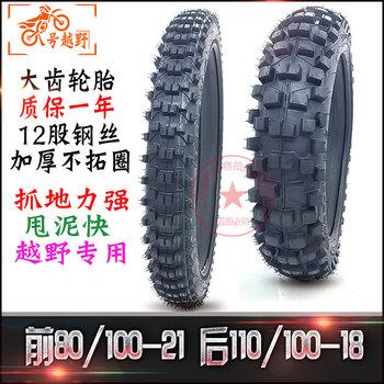 越野摩托车高赛山地雪地大花一轮胎