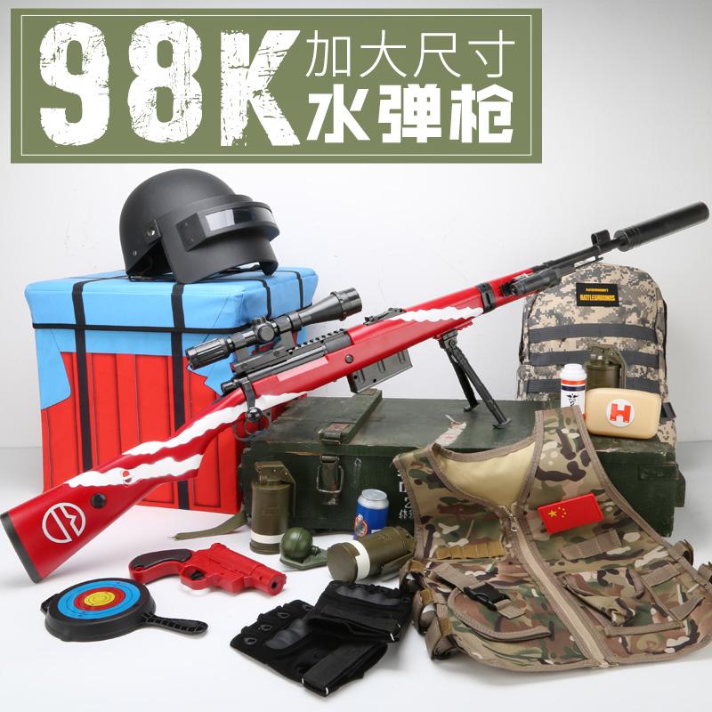 券后69.00元98k狙击抢awm儿童玩具枪大号倍镜
