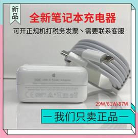苹果电脑充电适配器Macbook笔记本原装29w/61/87type-c电源数据线图片