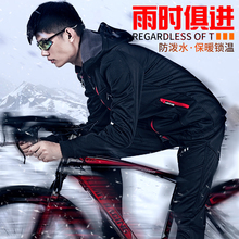 Autumn and winter cycling suit fleece warm suit men's and women's mountain bike long sleeve outdoor windbreaker cycling suit equipment
