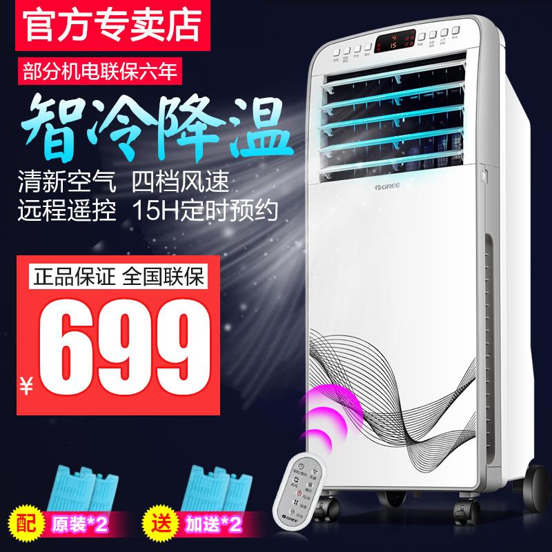 格力空调扇制冷器小型家用单冷型空调冷风机水冷气扇KS-08X60DgL