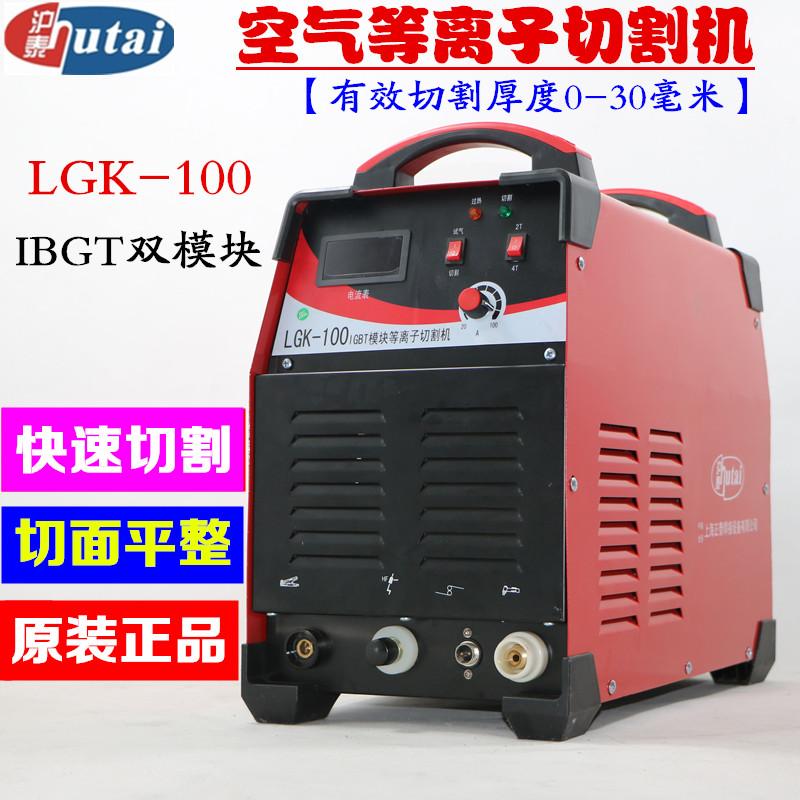 买三送一上海正泰电焊机空气等离子双切割机