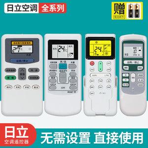 日立空调万能原装版lh-6q 7q遥控器