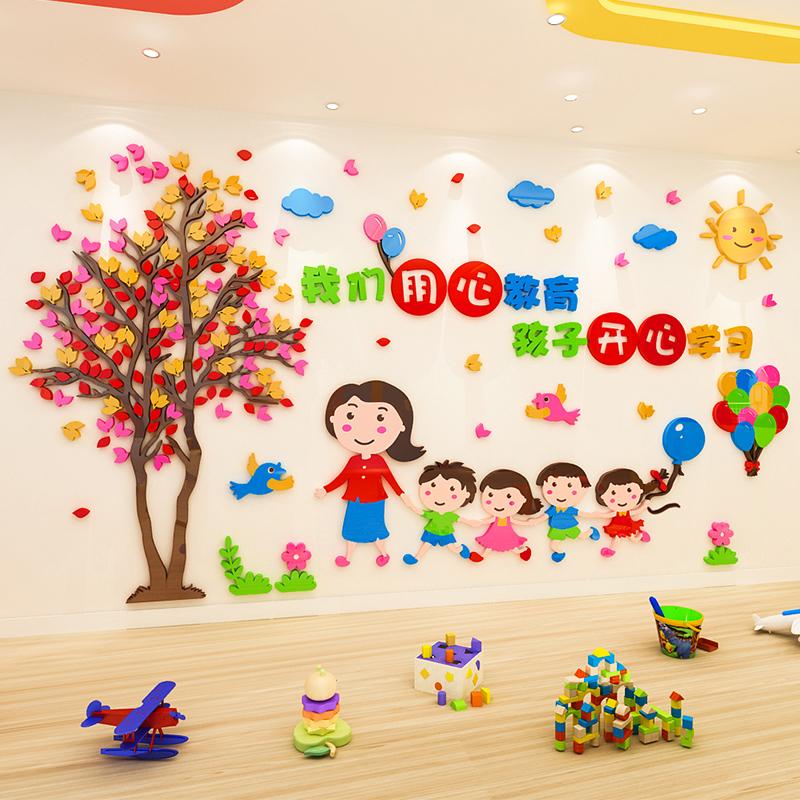 幼儿园墙面装饰环境布置环创主题墙托管教育机构3d立体亚克力墙贴