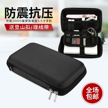 数码配件收纳包 大充电宝数据线耳机 硬壳便携旅行移动硬盘电源包