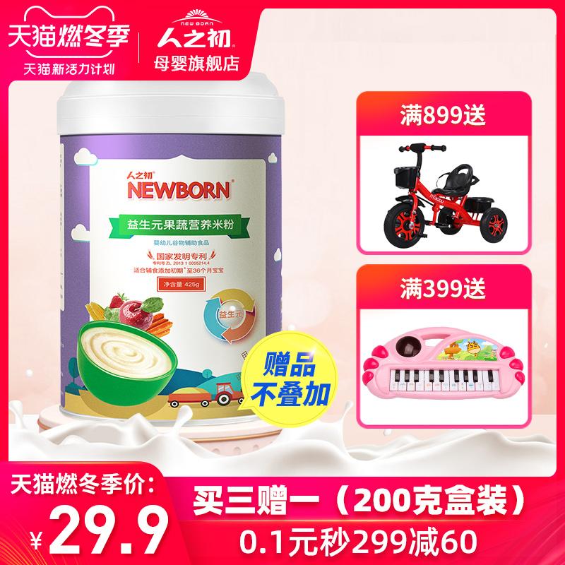 【三赠一盒】人之初米粉 益生元高铁锌钙 婴幼儿果蔬营养米糊425g,可领取5元天猫优惠券