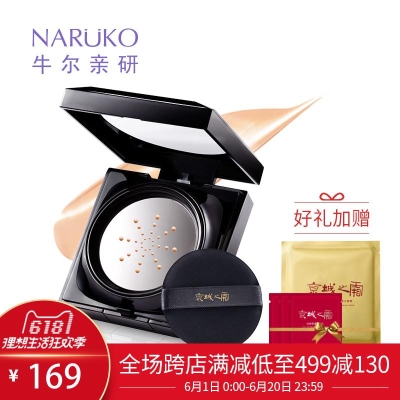 京城之霜 奢宠光感气垫粉底液好吗,评价如何