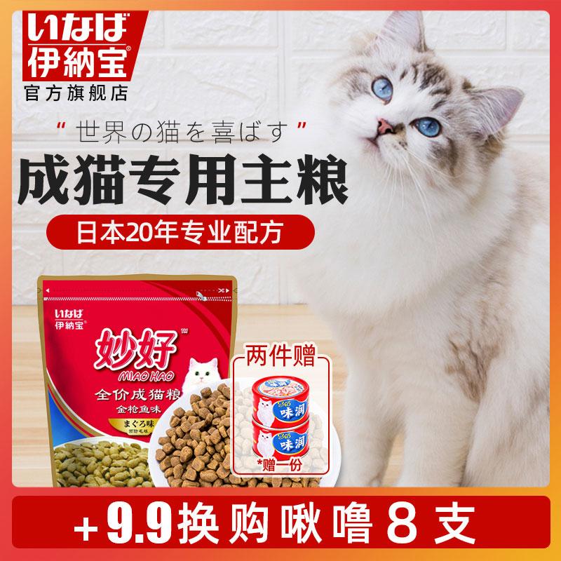 日本伊纳宝妙好全价猫粮成猫成年宠物猫增肥发腮猫咪全阶段粮3斤