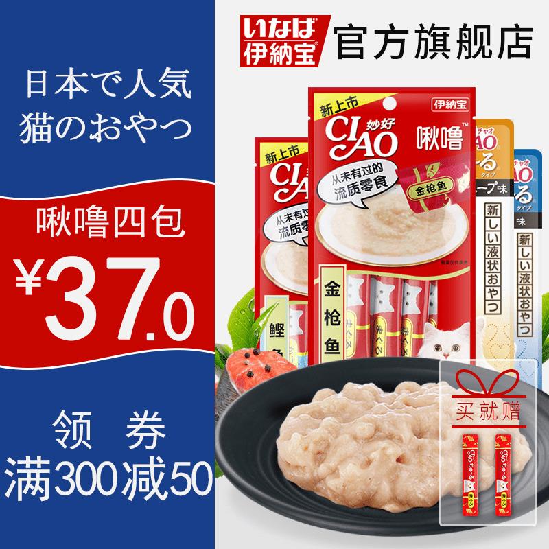 营养猫咪零食布丁妙鲜湿粮猫条4包