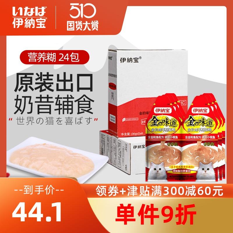伊纳宝猫零食小零食营养糊猫咪成猫罐头孕猫妙好湿粮猫日本24包