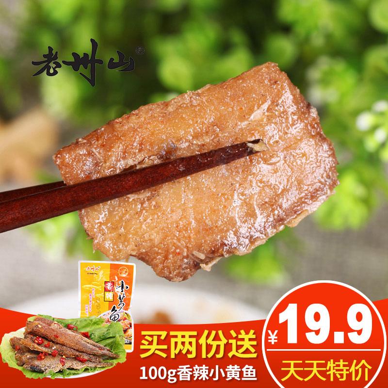 老州山香酥带鱼500g舟山特产熟即食海鲜零食小鱼干休闲小吃包邮