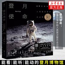紀念人類登月50周年 新華書店旗艦店正版 AR復現人類登上月球 偉大旅程 登月使命:AR實境體驗人類首次登月全過程