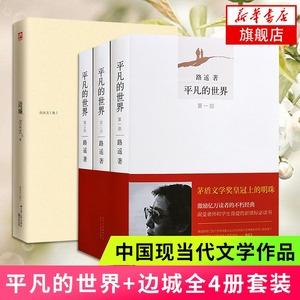 平凡的世界+边城(全4册)正版北京