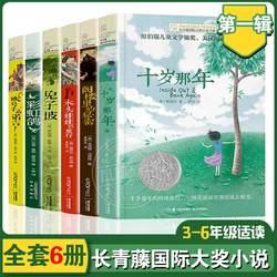 长青藤国际大奖小说第一辑全套6册 三四五六年级小学生课外阅读书籍十岁那年兔子坡吹号手的诺言彩虹鸽阁楼里的秘密木头娃娃的旅行