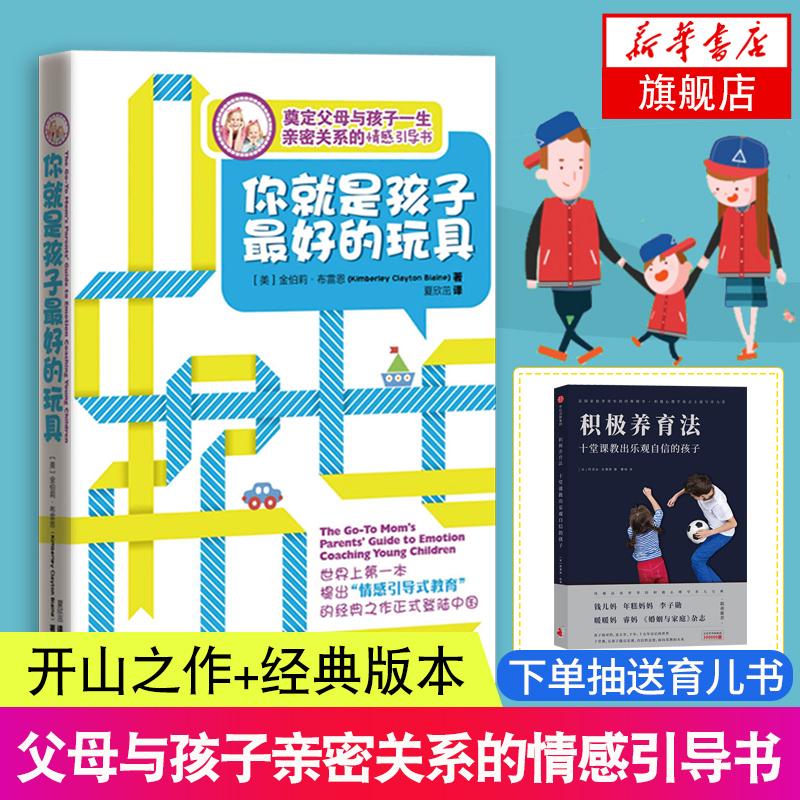 你就是孩子最好的玩具 教育孩子的书籍  如何说孩子才会听儿童心理学育儿书籍正面管教父母阅读好妈妈胜过好老师正版 家庭教育包邮