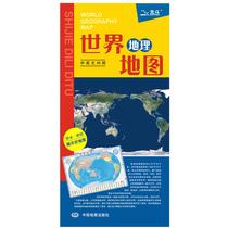 装帧防水中学生地理地图双面地理知识地图彩色精美印刷双面覆膜中英文对照国内撕不烂地图中折叠撕不烂世界地理地图