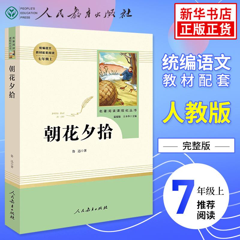 朝花夕拾鲁迅原著正版阅读语文教材