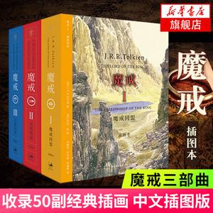 魔戒三部曲插图版全套3册著畅销书