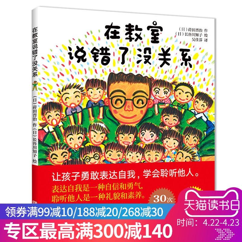 [凤凰新华书店旗舰店绘本,图画书]在教室说错了没关系 儿童课堂教育 儿月销量136件仅售21.6元