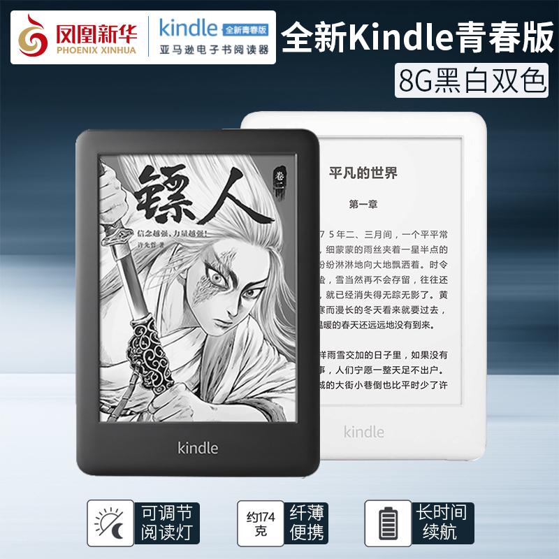 全新Kindle青春版 電子書閱讀器 入門版升級款 新增閱讀燈 黑白兩色