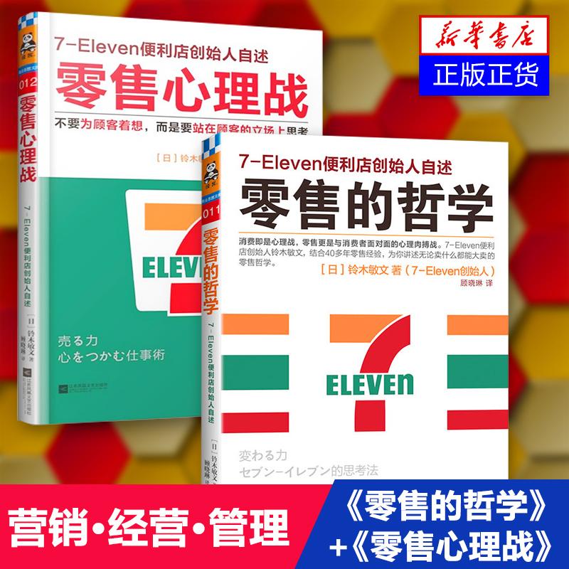 零售的哲学 零售的心理战全套2册 7-11便利店创始人铃木敏文自述零售的本质消费者行为学心理学营销书籍便利店管理经营正版书籍