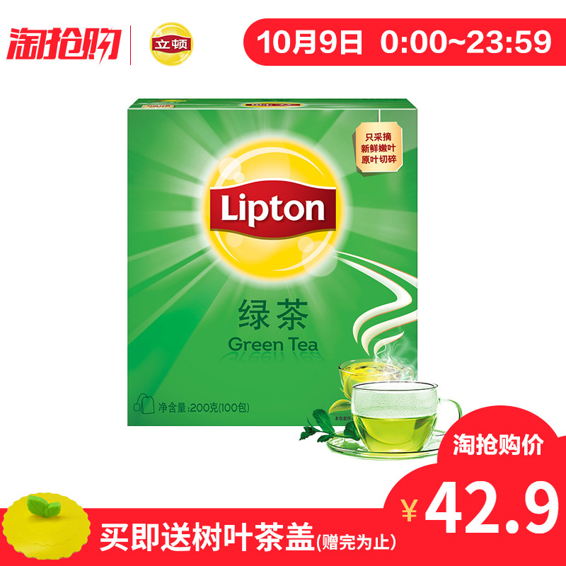 包正品100四川新鲜香醇绿茶茶叶袋泡茶立顿茶包绿茶包黄山Lipton