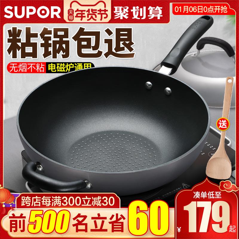 Staub304不锈钢炒锅