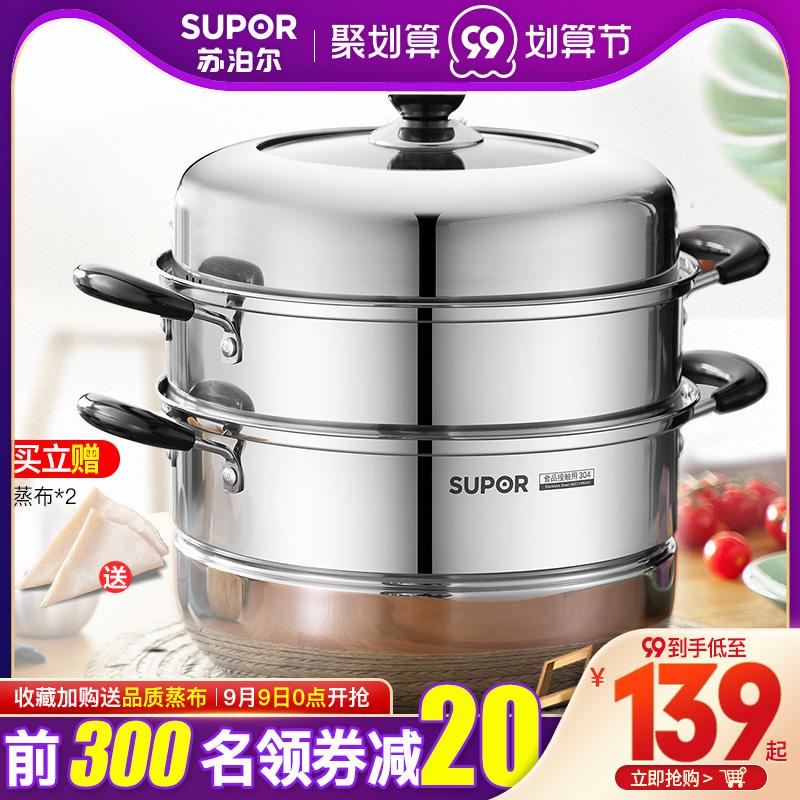 苏泊尔家用304不锈钢加厚双层蒸锅