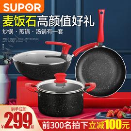 苏泊尔麦饭石不粘锅锅具套装厨房厨具组合全套家用炒锅炒菜三件套