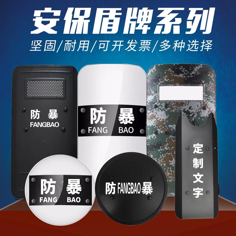 正品透明PC板防暴盾牌 手持盾牌 合金防爆加强型校园保安长形盾