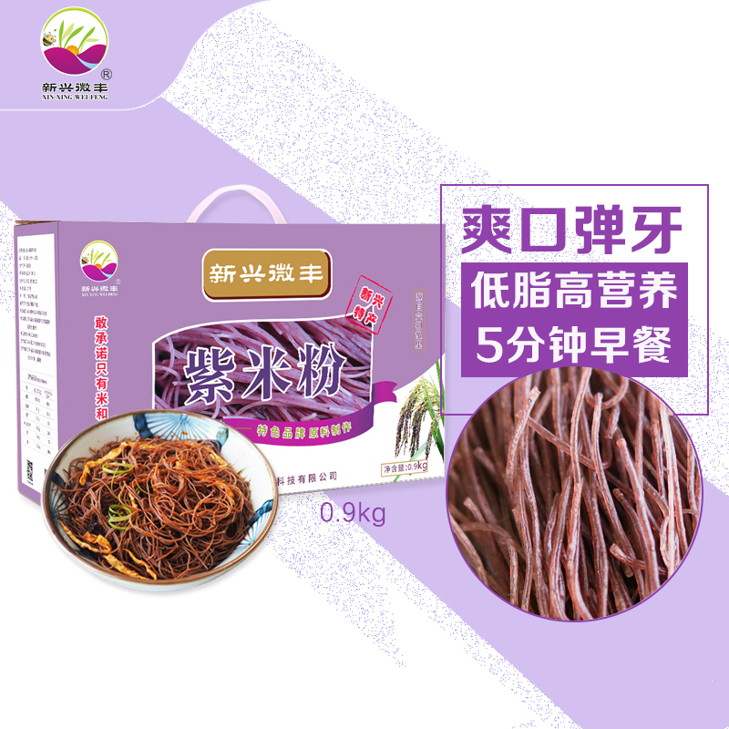 Xinxing micro abundant purple rice powder 0.9kg quick ripening without added ingredients only rice and water breakfast point non acid specialty