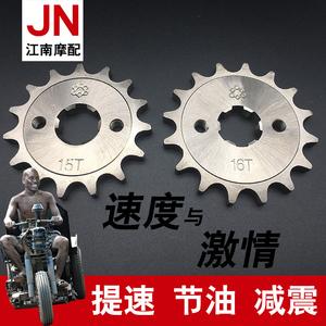 提速节油器摩托车改装零配件16 17小牙盘链轮链盘125太子车小齿轮