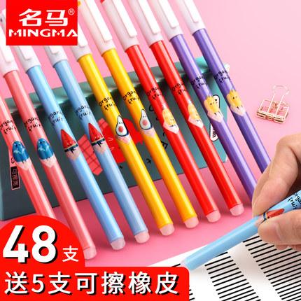 名马小学生可擦笔 3-5年级磨易擦热可擦中性笔12支装晶蓝色黑色0.5mm水笔可插笔可檫笔女可爱可擦笔芯文具