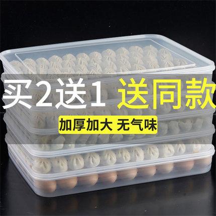 买二送一 饺子盒冻饺子家用冰箱速冻水饺盒保鲜收纳盒多层托盘