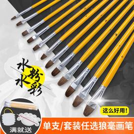 回忆单支水粉笔套装美术专用狼毫排笔油画笔颜料笔水彩笔丙烯画笔水粉油画水彩绘画刷子画画工具学生刷笔