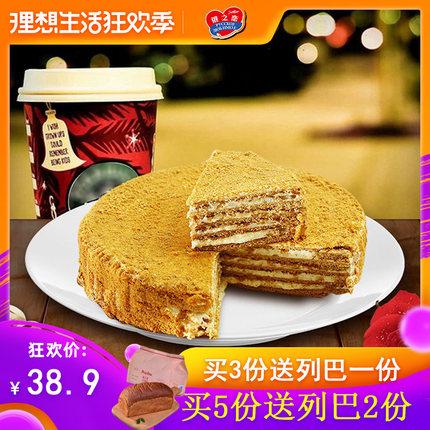 俄之恋奶油蜂蜜蛋糕俄式提拉米苏8寸夹心糕点手工千层蛋糕650g克