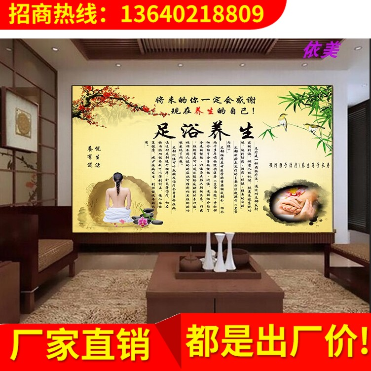 Traditional Chinese medicine health care foot bath shop background wallpaper foot path hall foot therapy shop decoration wallpaper beauty salon wall cloth mural