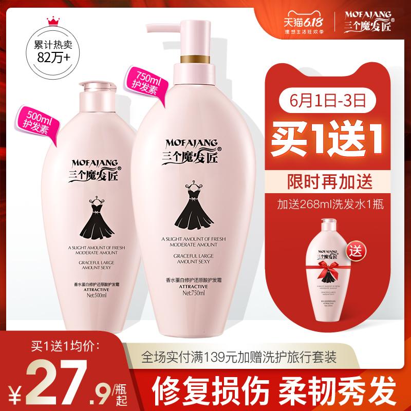 护发素水疗正品修复干枯改善毛躁柔顺香味持久顺滑女头发spa发膜