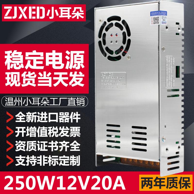 12V20A开关电源12V250W直流输出灯带单组LED开关电源家用S-250-12