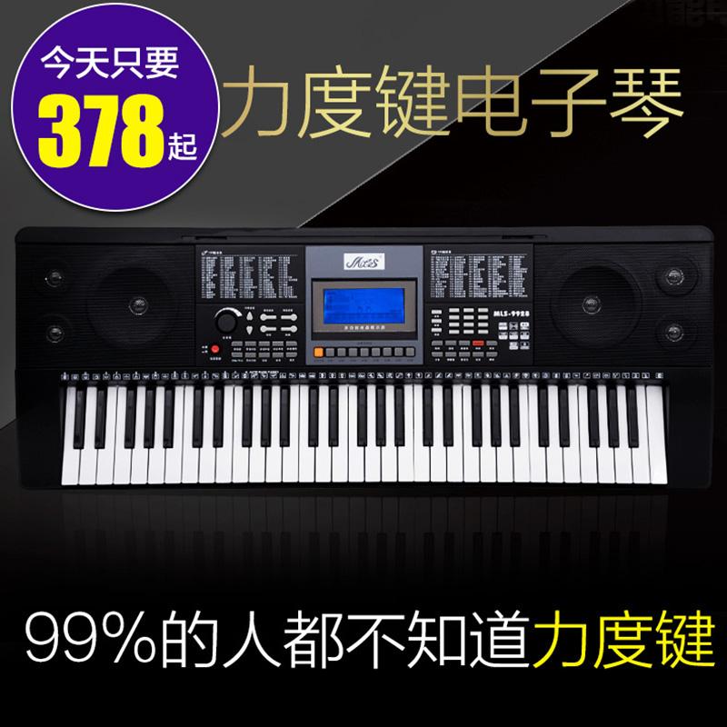 美乐斯多功能电子琴成人初学入门儿童61钢琴键家用幼师专用专业88