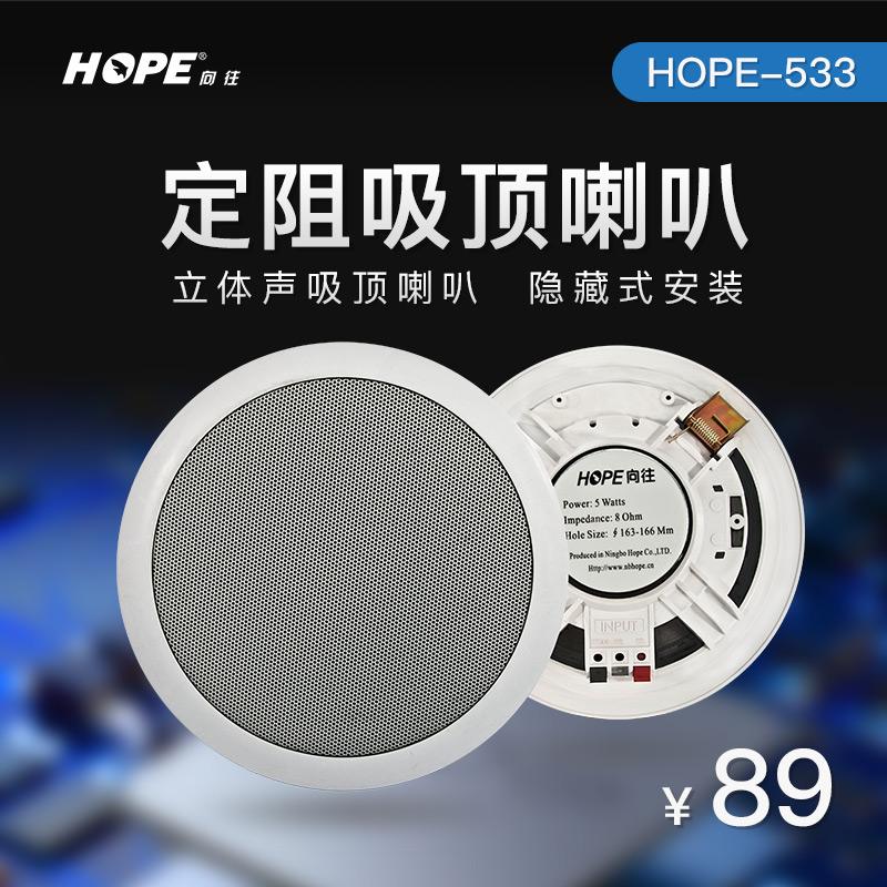 hope/向往 533吸顶喇叭 6.5寸定阻吸顶音箱 酒店背景音乐专业喇叭