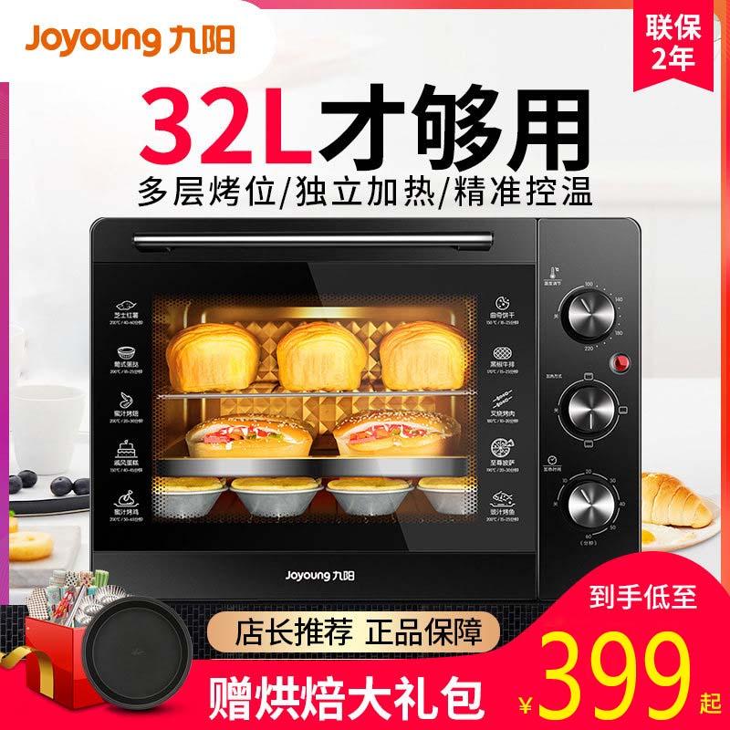 Joyoung/九阳 KX32-J95烤箱家用烘焙迷你小型电烤箱多功能全自动