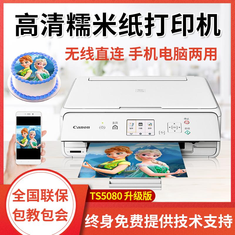 数码蛋糕佳能ts5080手机无线打印机