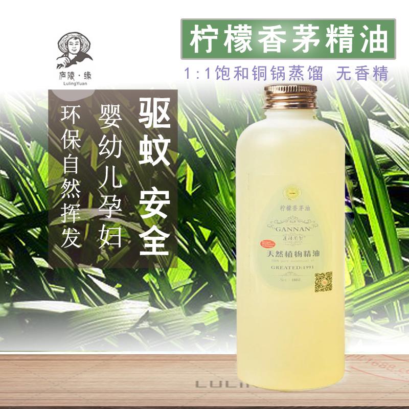 天然植物柠檬草 香茅油精油 防叮咬液 儿